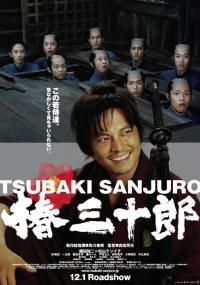 Tsubaki Sanjûrô (2007) plakat