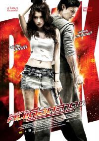 Zadyma w Bangkoku (2009) plakat