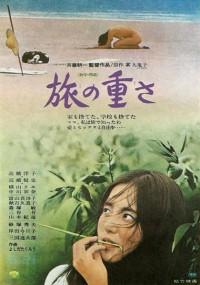 Tabi no omosa (1972) plakat