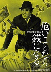 Yabai koto nara zeni ni naru (1962) plakat