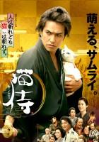 Koci samuraj