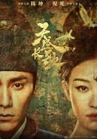 Tian sheng chang ge
