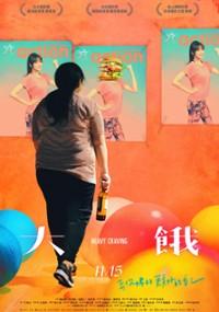 Wielki apetyt (2019) plakat