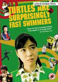 Kame wa igai to hayaku oyogu (2005) plakat
