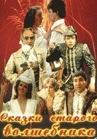 Skazki starogo volshebnika (1984) plakat