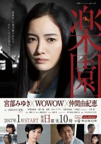 Rakuen (2017) plakat