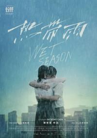 Pora deszczowa (2019) plakat