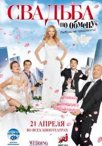 Svadba po obmenu (2011) plakat