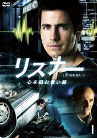 The Listener: Słyszący myśli (2009) plakat