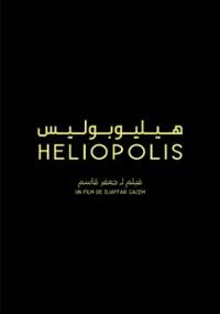 Héliopolis (2020) plakat