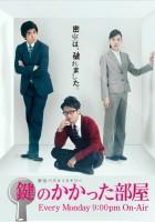 Kagi no Kakatta Heya (2012) plakat
