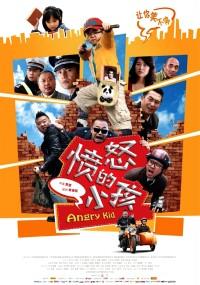 Fen Nu De Xiao Hai (2013) plakat