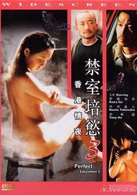 Jin shi pei yu, xiang gang qing ye (2002) plakat
