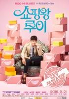 plakat - Syo-ping-wang lu-i (2016)