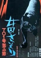 Joshuu sasori: 701-gô urami-bushi (1973) plakat