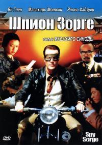 Spy Sorge (2003) plakat