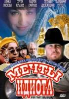 Mechty idiota (1993) plakat