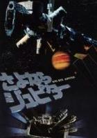Pożegnanie z Jowiszem (1984) plakat