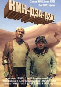 Kin-dza-dza! (1986) plakat