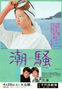 Shiosai (1975) plakat