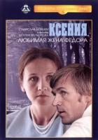 plakat - Kseniya, lyubimaya zhena Fyodora (1974)