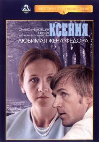 Kseniya, lyubimaya zhena Fyodora (1974) plakat