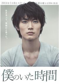Boku no Ita Jikan (2014) plakat