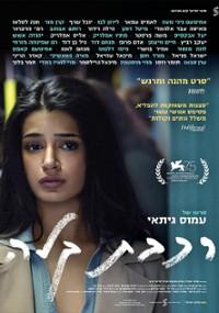 Tramwaj w Jerozolimie (2018) plakat