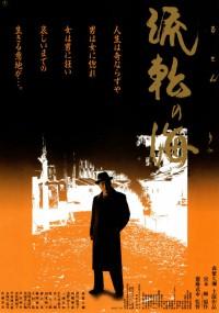Ruten no umi (1990) plakat
