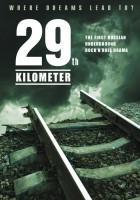 plakat - 29 Kilometer (2012)