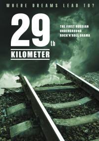 29 Kilometer (2012) plakat
