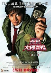 Odoru Daisôsasen the Final: Aratanaru kibô (2012) plakat