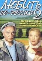 Lyubit po-russki 2 (1996) plakat