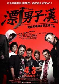 Crows Zero (2007) plakat