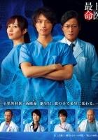 plakat - Saijō no Meii (2011)