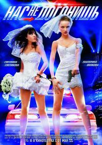 Nas ne dogonish (2007) plakat