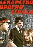 Lekarstvo protiv strakha (1978) plakat