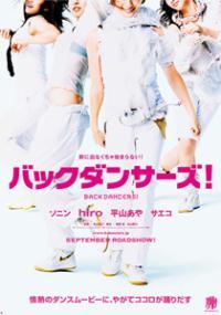 Backdancers! (2006) plakat