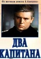 plakat - Dva Kapitana (1976)