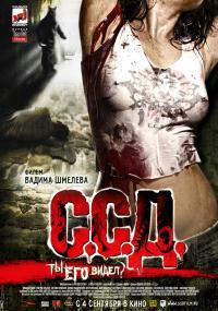 Raz, dwa, trzy, umrzesz ty (2008) plakat