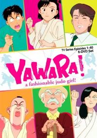 Yawara! (1989) plakat