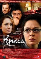 plakat - Krysa (2010)