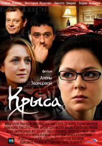 Krysa (2010) plakat