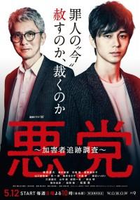 Akutō: Kagaisha Tsuiseki Chōsa (2019) plakat