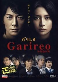 Garireo (2007) plakat