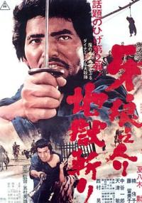 Kiba Ôkaminosuke: jigoku giri (1967) plakat