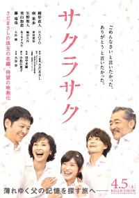 Sakura Saku (2014) plakat