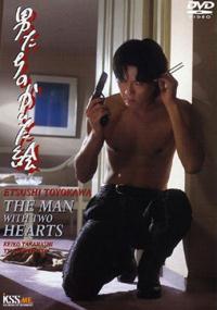 Otokotachi no Kaita e (1996) plakat