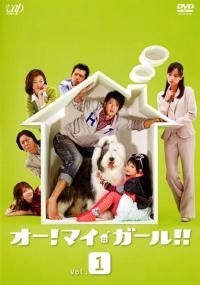 Ô! Mai gâru!! (2008) plakat