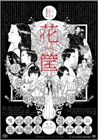Hanagatami (2017) plakat